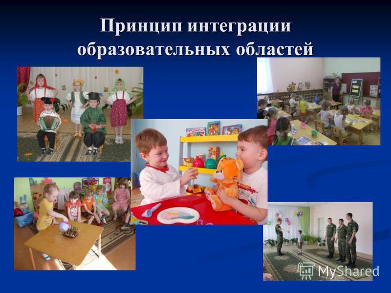 Принцип интеграции образовательных областей