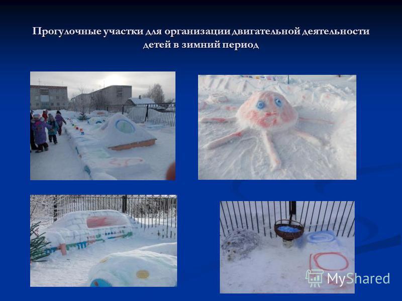Прогулочные участки для организации двигательной деятельности детей в зимний период