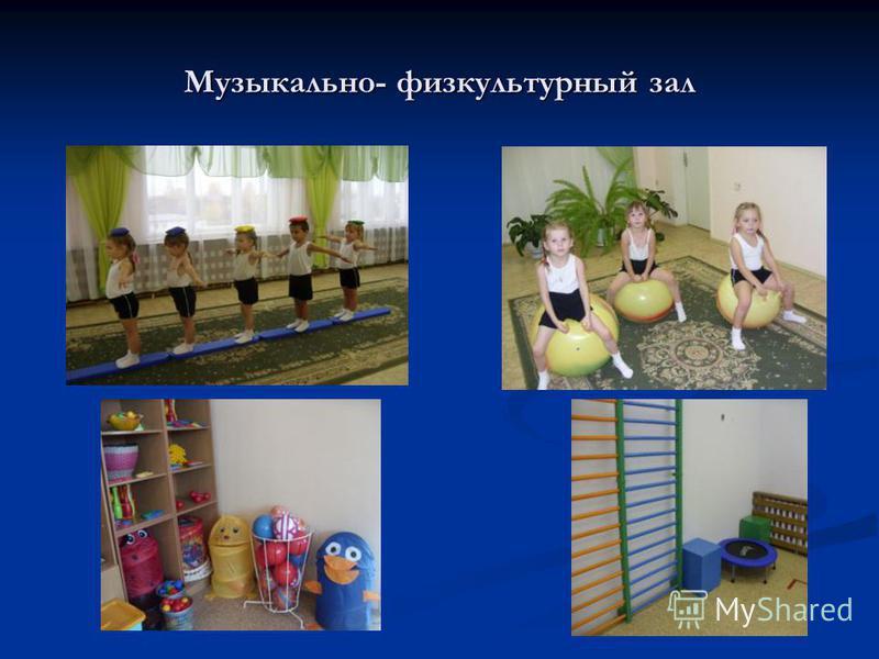 Музыкально- физкультурный зал
