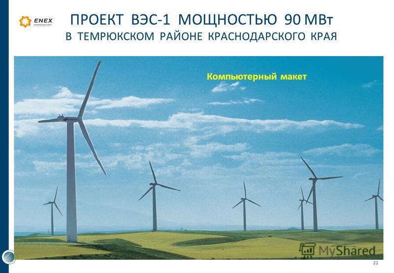 22 ПРОЕКТ ВЭС-1 МОЩНОСТЬЮ 90 МВт В ТЕМРЮКСКОМ РАЙОНЕ КРАСНОДАРСКОГО КРАЯ Компьютерный макет