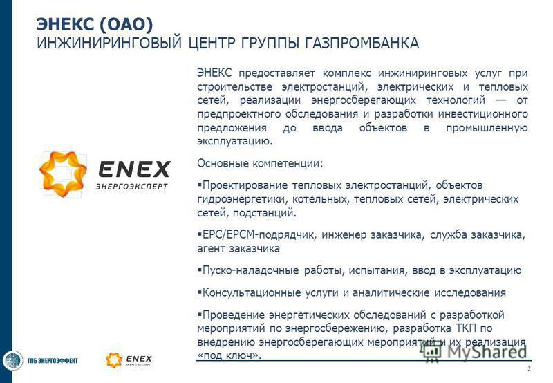 2 ЭНЕКС предоставляет комплекс инжиниринговых услуг при строительстве электростанций, электрических и тепловых сетей, реализации энергосберегающих технологий от предпроектного обследования и разработки инвестиционного предложения до ввода объектов в