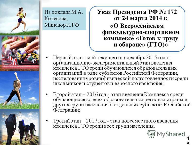 ProPowerPoint.Ru Первый этап - май текущего по декабрь 2015 года - организационно-экспериментальный этап введения комплекса ГТО среди обучающихся образовательных организаций в ряде субъектов Российской Федерации, исследования уровня физической подгот