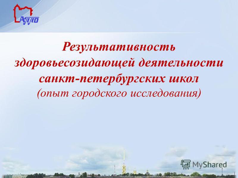 Результативность здоровьесозидающей деятельности санкт-петербургских школ (опыт городского исследования)