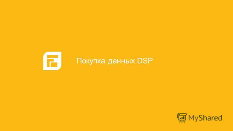 Покупка данных DSP