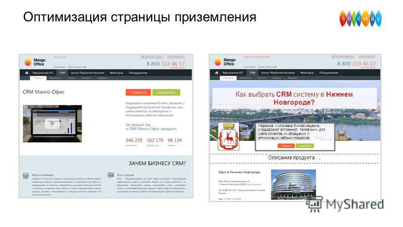 Оптимизация страницы приземления Как выбрать CRM систему в Нижнем Новгороде? Надежное и ключевое бизнес-решение, с поддержкой встроенной телефонии, для учета клиентов, их обращений и оптимизации рабочих процессов. Описание продукта …