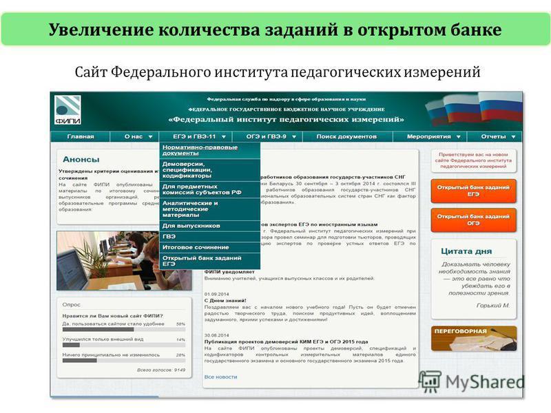 Сайт Федерального института педагогических измерений 14 Увеличение количества заданий в открытом банке