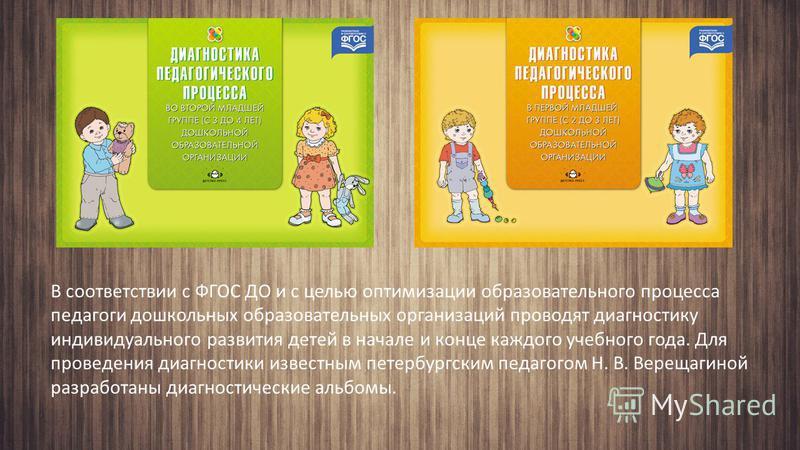 В соответствии с ФГОС ДО и с целью оптимизации образовательного процесса педагоги дошкольных образовательных организаций проводят диагностику индивидуального развития детей в начале и конце каждого учебного года. Для проведения диагностики известным