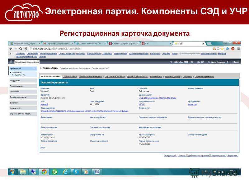 Электронная партия. Компоненты СЭД и УЧР Регистрационная карточка документа