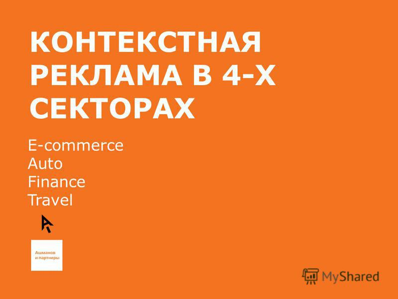 КОНТЕКСТНАЯ РЕКЛАМА В 4-Х СЕКТОРАХ E-commerce Auto Finance Travel