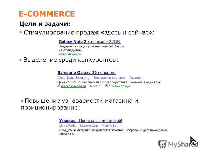 Данные, необходимые для оценки проекта E-COMMERCE Цели и задачи: Стимулирование продаж «здесь и сейчас»: Выделение среди конкурентов: Повышение узнаваемости магазина и позиционирование:
