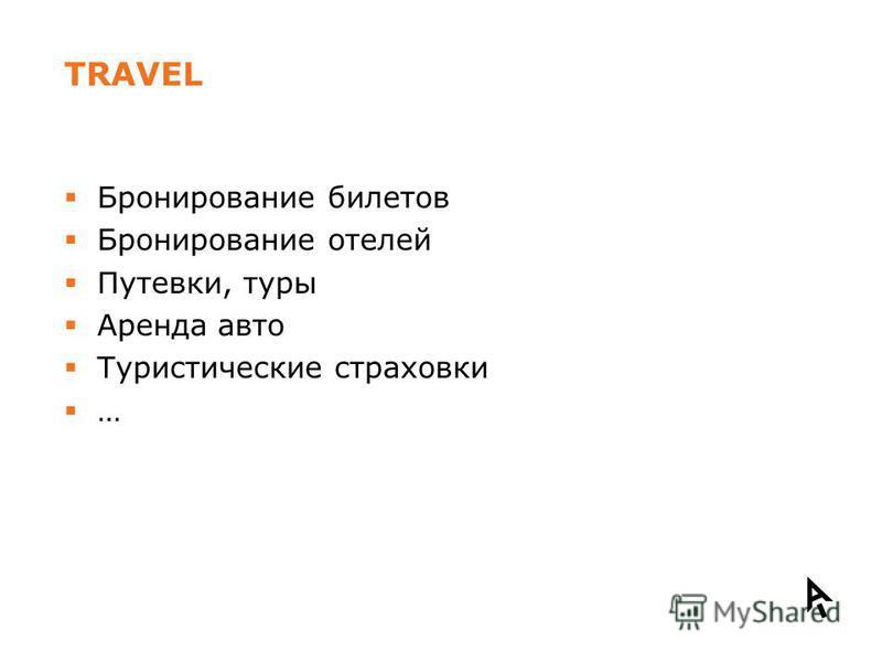 TRAVEL Бронирование билетов Бронирование отелей Путевки, туры Аренда авто Туристические страховки …