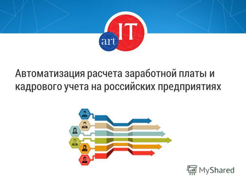 Автоматизация расчета заработной платы и кадрового учета на российских предприятиях