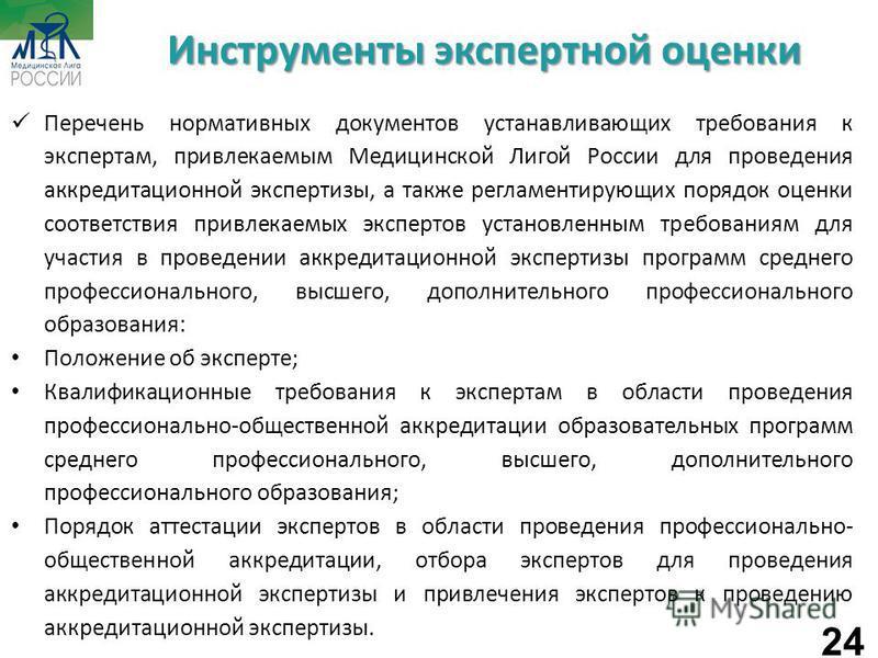 Перечень нормативных документов устанавливающих требования к экспертам, привлекаемым Медицинской Лигой России для проведения аккредитационной экспертизы, а также регламентирующих порядок оценки соответствия привлекаемых экспертов установленным требов