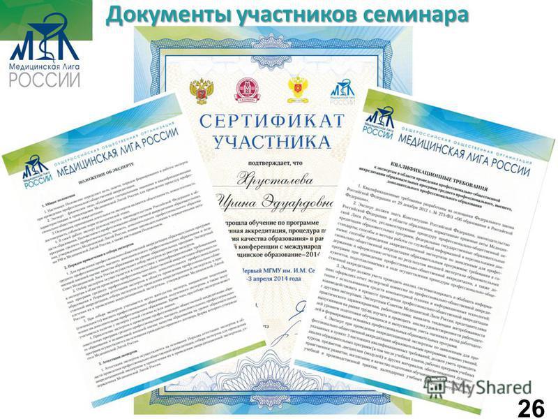 Документы участников семинара 26