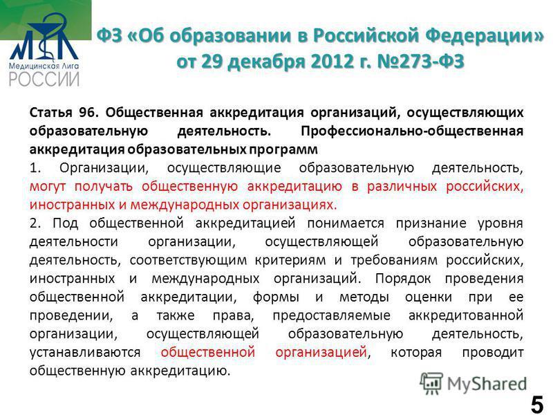 ФЗ «Об образовании в Российской Федерации» от 29 декабря 2012 г. 273-ФЗ Статья 96. Общественная аккредитация организаций, осуществляющих образовательную деятельность. Профессионально-общественная аккредитация образовательных программ 1. Организации,