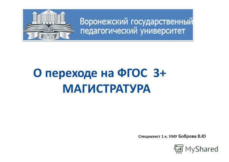 О переходе на ФГОС 3+ МАГИСТРАТУРА Специалист 1 к. УМУ Боброва В.Ю