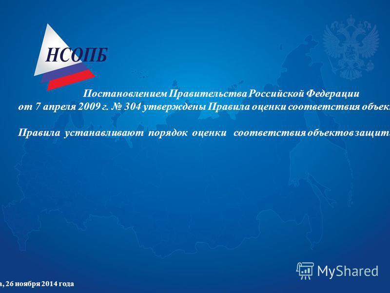 Постановлением Правительства Российской Федерации от 7 апреля 2009 г. 304 утверждены Правила оценки соответствия объектов защиты (продукции) установленным требованиям пожарной безопасности путем независимой оценки пожарного риска. Правила устанавлива
