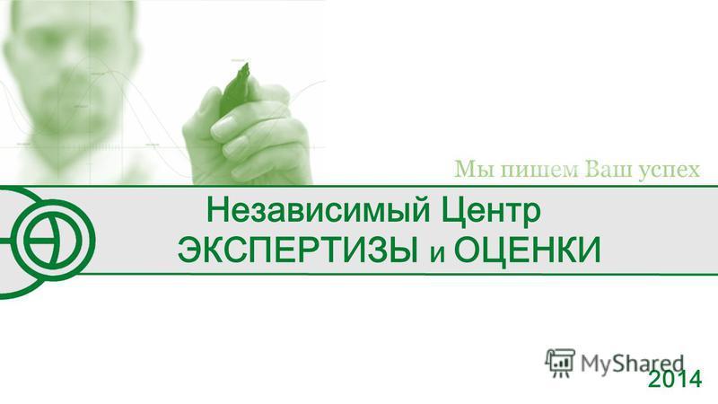 ЭКСПЕРТИЗЫ и ОЦЕНКИ Независимый Центр 2014