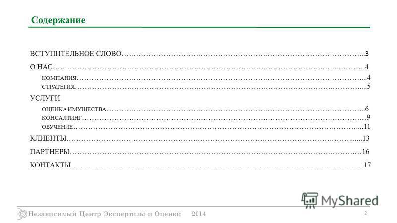 Независимый Центр Экспертизы и Оценки 2014 2 Содержание ВСТУПИТЕЛЬНОЕ СЛОВО……………………………………………………………………………………... 3 О НАС……………………………………………………………………………………………….……..……….4 КОМПАНИЯ ……………………………………………………………………………………………………....4 СТРАТЕГИЯ …………………………………………………………