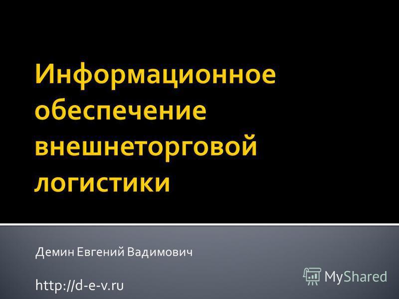 Демин Евгений Вадимович http://d-e-v.ru