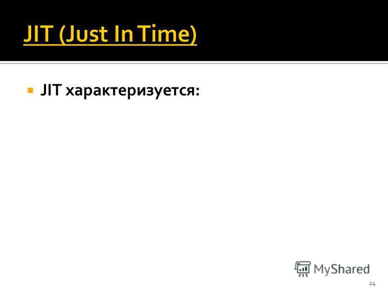 JIT характеризуется: 24