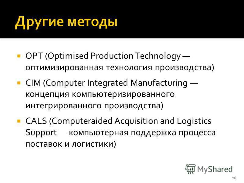 ОРТ (Optimised Production Technology оптимизированная технология производства) CIM (Computer Integrated Manufacturing концепция компьютеризированного интегрированного производства) CALS (Computeraided Acquisition and Logistics Support компьютерная по