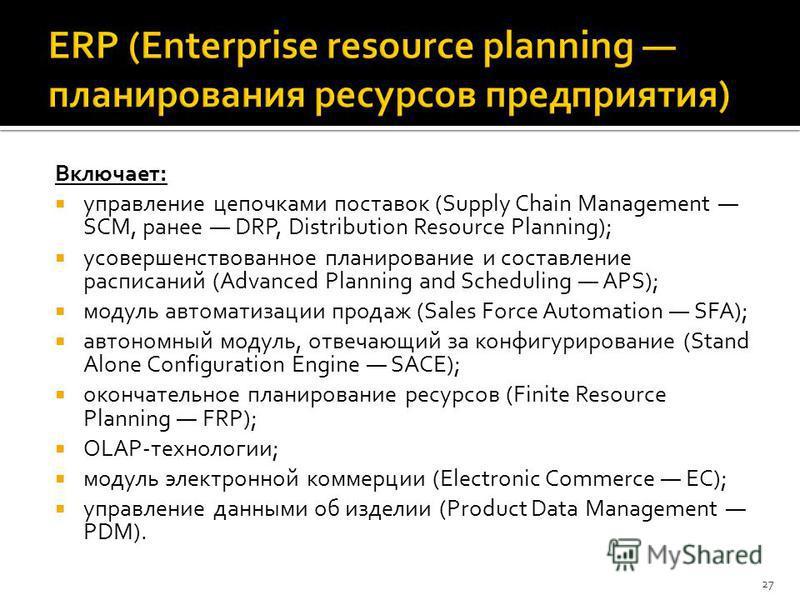 Включает: управление цепочками поставок (Supply Chain Management SCM, ранее DRP, Distribution Resource Planning); усовершенствованное планирование и составление расписаний (Advanced Planning and Scheduling APS); модуль автоматизации продаж (Sales For