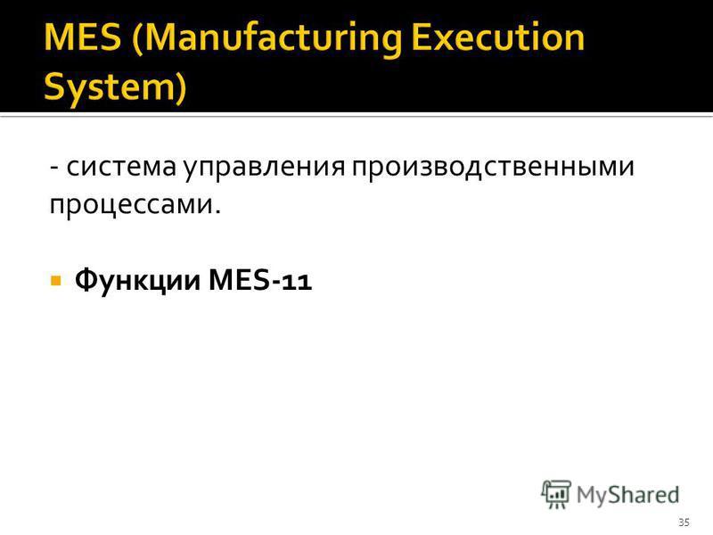 - система управления производственными процессами. Функции MES-11 35