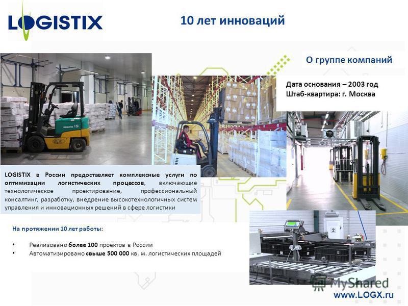 LOGISTIX в России предоставляет комплексные услуги по оптимизации логистических процессов, включающие технологическое проектирование, профессиональный консалтинг, разработку, внедрение высокотехнологичных систем управления и инновационных решений в с