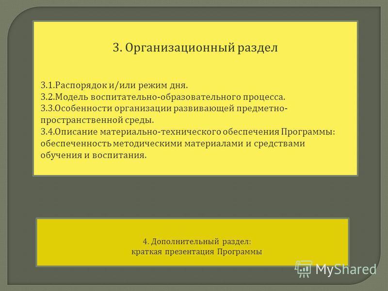 3. Организационный раздел 3.1. Распорядок и / или режим дня. 3.2. Модель воспитательно - образовательного процесса. 3.3. Особенности организации развивающей предметно - пространственной среды. 3.4. Описание материально - технического обеспечения Прог