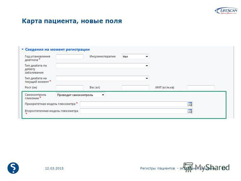 Карта пациента, новые поля 12.03.2015Регистры пациентов - актуальное решение 12