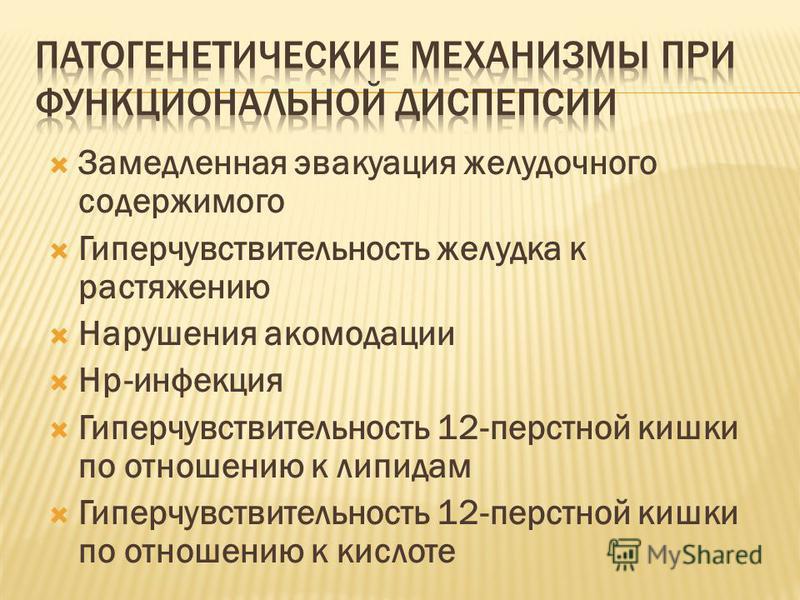 Замедленная эвакуация желудочного содержимого Гиперчувствительность желудка к растяжению Нарушения аккомодации Нр-инфекция Гиперчувствительность 12-перстной кишки по отношению к липидам Гиперчувствительность 12-перстной кишки по отношению к кислоте