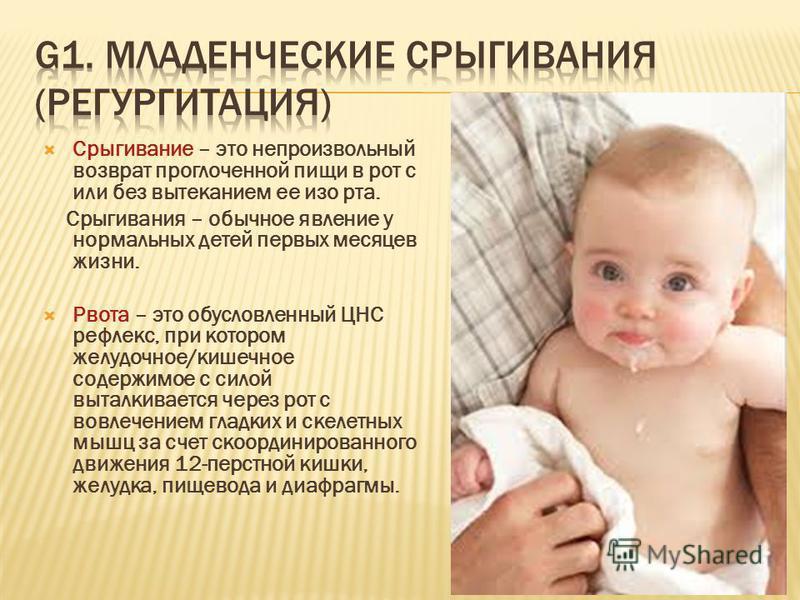 Срыгивание – это непроизвольный возврат проглоченной пищи в рот с или без вытеканием ее изо рта. Срыгивания – обычное явление у нормальных детей первых месяцев жизни. Рвота – это обусловленный ЦНС рефлекс, при котором желудочное/кишечное содержимое с
