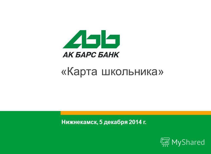 Казань, 21 апреля 2011 г. 1 «Карта школьника» Нижнекамск, 5 декабря 2014 г.