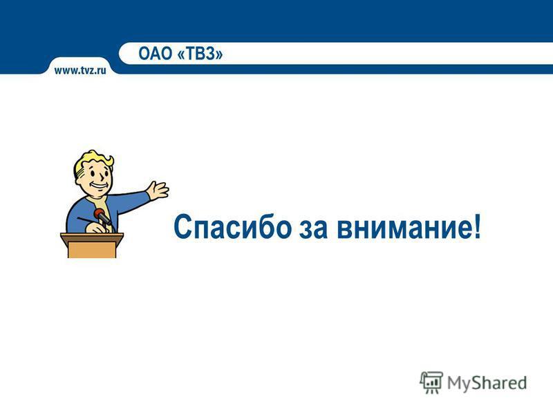 ОАО «ТВЗ» Спасибо за внимание!