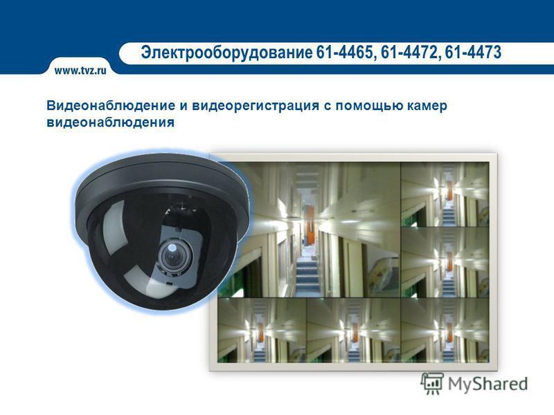 Электрооборудование 61-4465, 61-4472, 61-4473 Видеонаблюдение и видеорегистрация с помощью камер видеонаблюдения