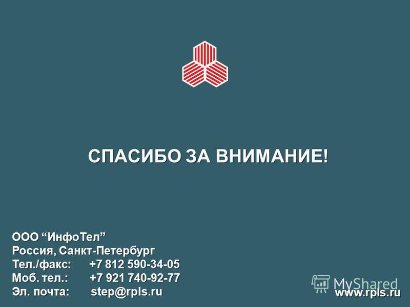 СПАСИБО ЗА ВНИМАНИЕ! ООО Инфо Тел Россия, Санкт-Петербург Тел./факс: +7 812 590-34-05 Моб. тел.: +7 921 740-92-77 Эл. почта: step@rpls.ru www.rpls.ru