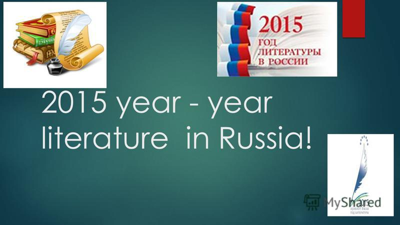 2015 year - year literature in Russia!