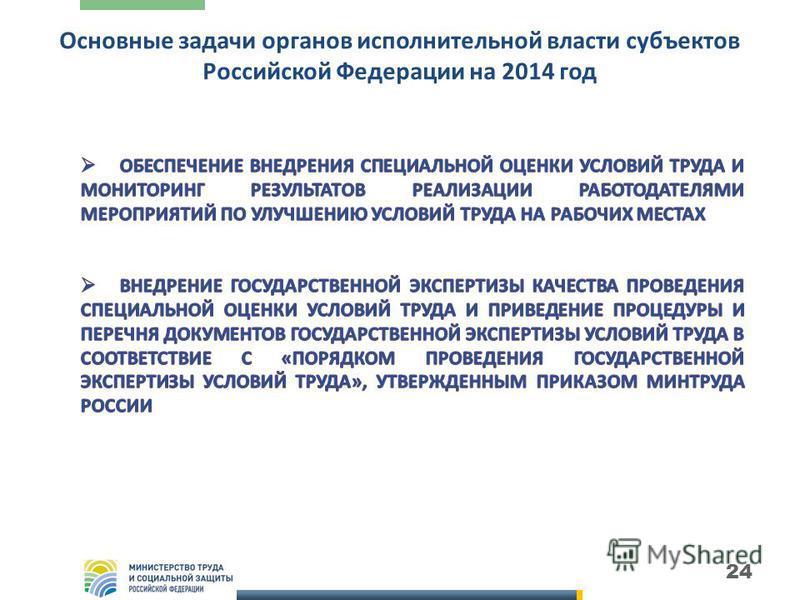 24 Основные задачи органов исполнительной власти субъектов Российской Федерации на 2014 год