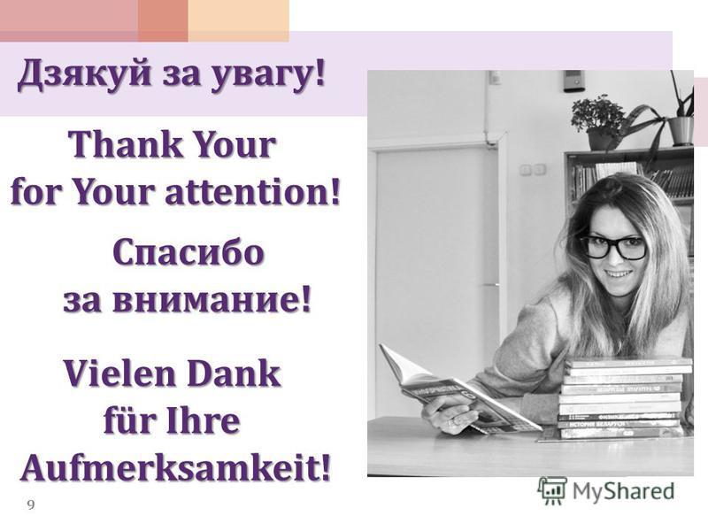 9 Дзякуй за увагу! Спасибо за внимание! Thank Your for Your attention! Vielen Dank für Ihre Aufmerksamkeit!