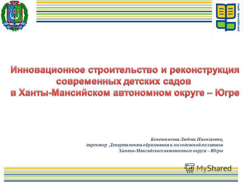 Ковешникова Любовь Николаевна, директор Департамента образования и молодежной политики Ханты-Мансийского автономного округа – Югры