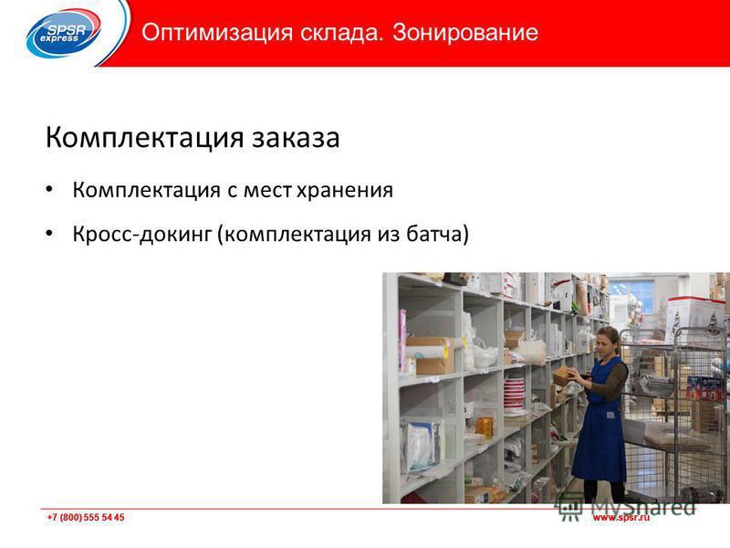 +7 (800) 555 54 45 www.spsr.ru Комплектация заказа Комплектация с мест хранения Кросс-докинг (комплектация из патча) Оптимизация склада. Зонирование
