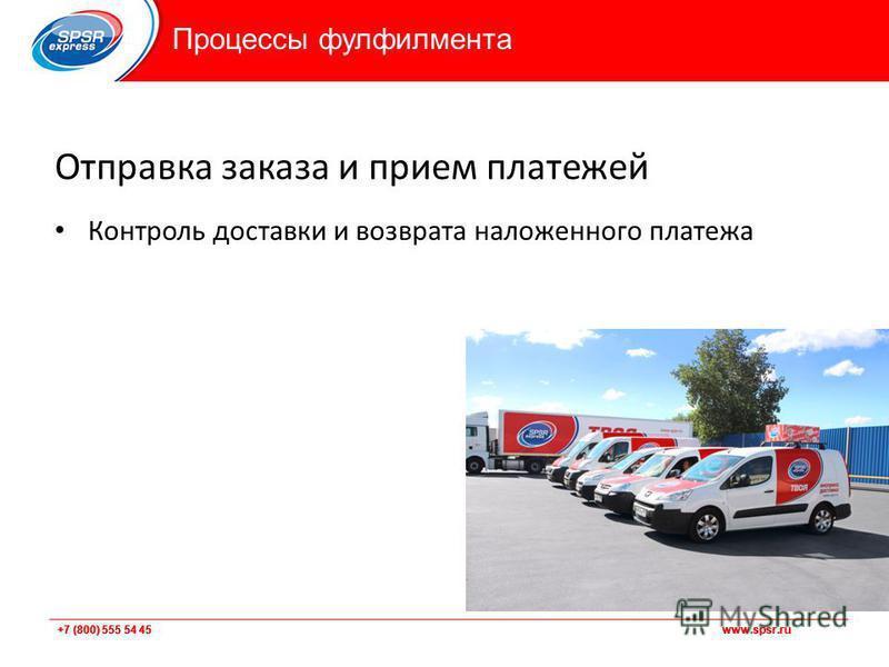 +7 (800) 555 54 45 www.spsr.ru Отправка заказа и прием платежей Контроль доставки и возврата наложенного платежа Процессы фулфилмента