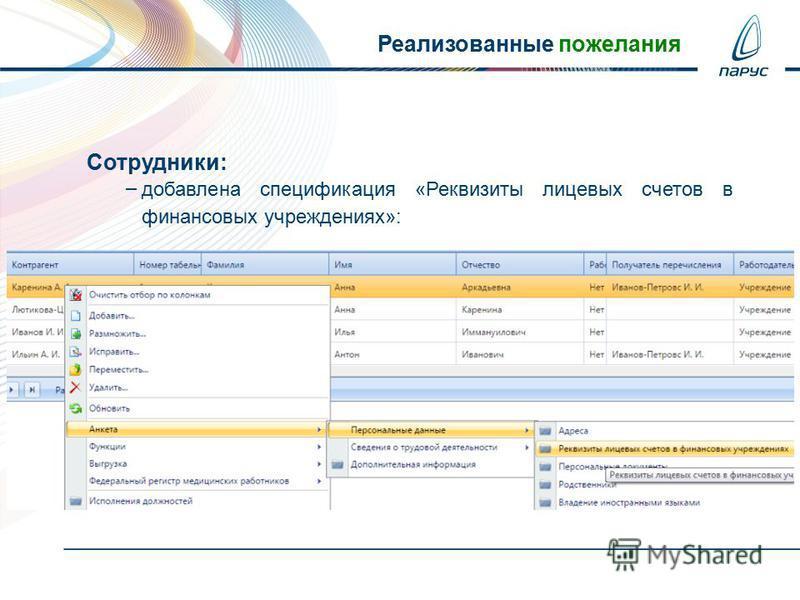 Реализованные пожелания Сотрудники: – добавлена спецификация «Реквизиты лицевых счетов в финансовых учреждениях»: