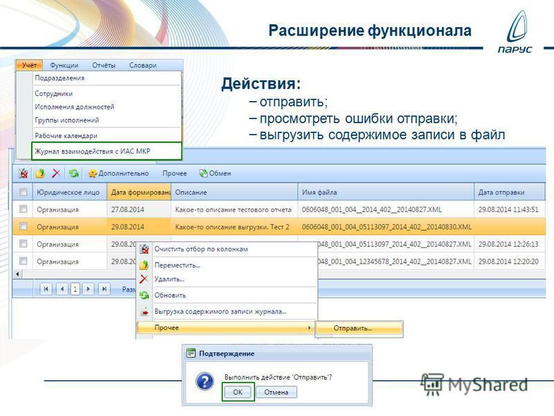 Расширение функционала Действия: – отправить; – просмотреть ошибки отправки; – выгрузить содержимое записи в файл