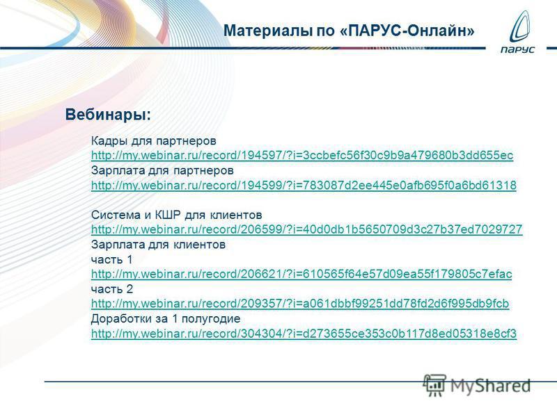 Вебинары: Материалы по «ПАРУС-Онлайн» Кадры для партнеров http://my.webinar.ru/record/194597/?i=3ccbefc56f30c9b9a479680b3dd655ec Зарплата для партнеров http://my.webinar.ru/record/194599/?i=783087d2ee445e0afb695f0a6bd61318 Система и КШР для клиентов