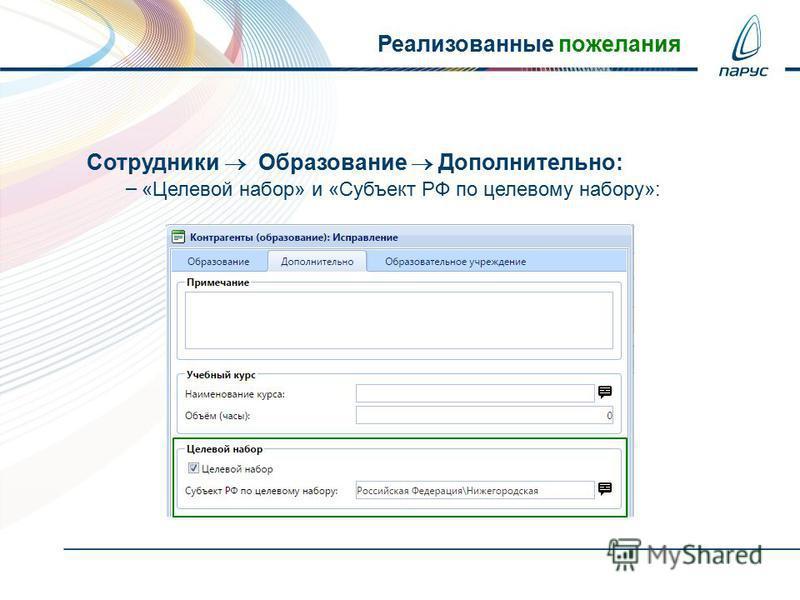 Реализованные пожелания Сотрудники Образование Дополнительно: – «Целевой набор» и «Субъект РФ по целевому набору»: