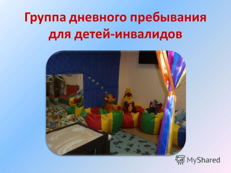 Группа дневного пребывания для детей-инвалидов