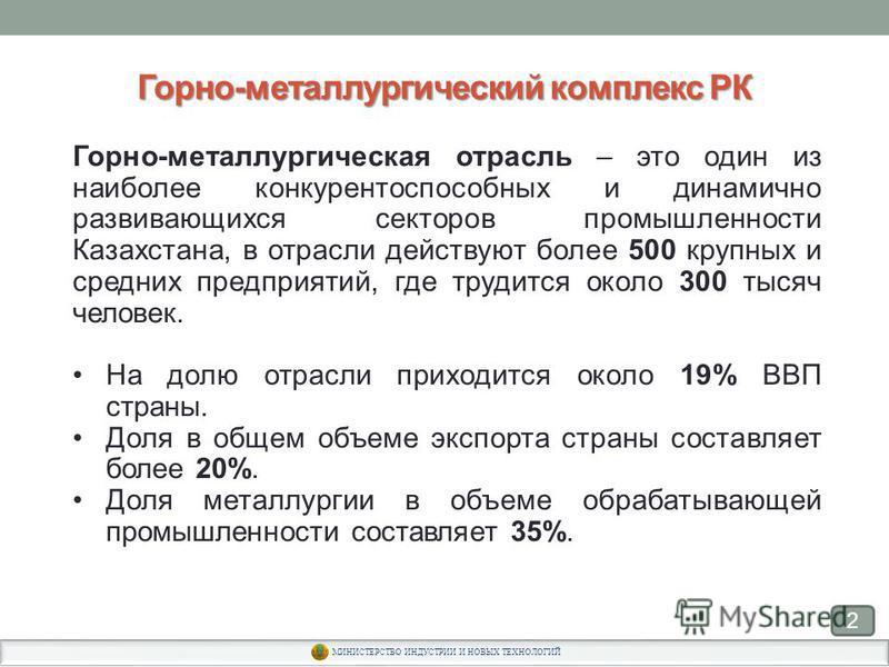 Горно-металлургический комплекс РК Горно-металлургическая отрасль – это один из наиболее конкурентоспособных и динамично развивающихся секторов промышленности Казахстана, в отрасли действуют более 500 крупных и средних предприятий, где трудится около