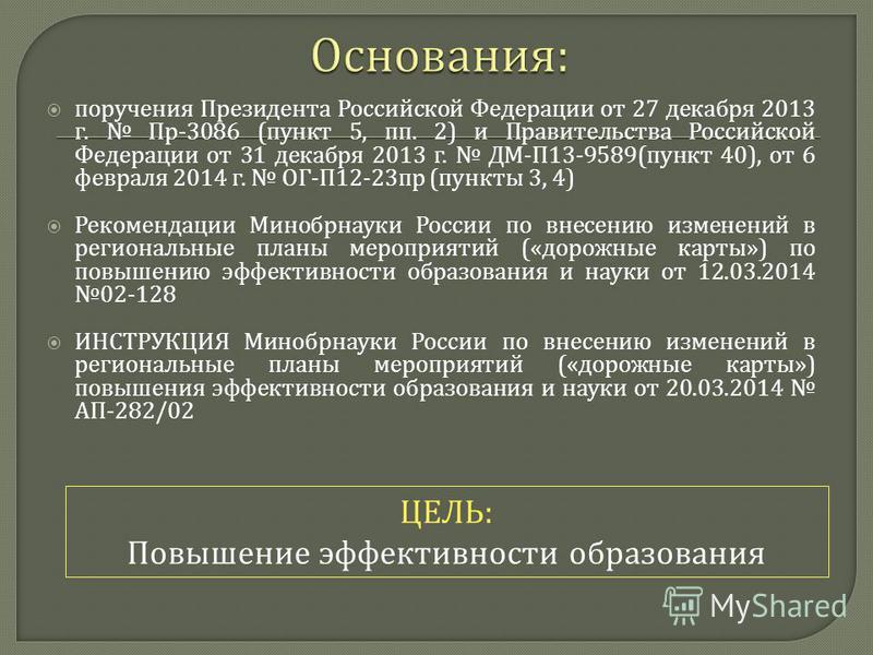 поручения Президента Российской Федерации от 27 декабря 2013 г. Пр -3086 ( пункт 5, пп. 2) и Правительства Российской Федерации от 31 декабря 2013 г. ДМ - П 13-9589( пункт 40), от 6 февраля 2014 г. ОГ - П 12-23 пр ( пункты 3, 4) Рекомендации Минобрна